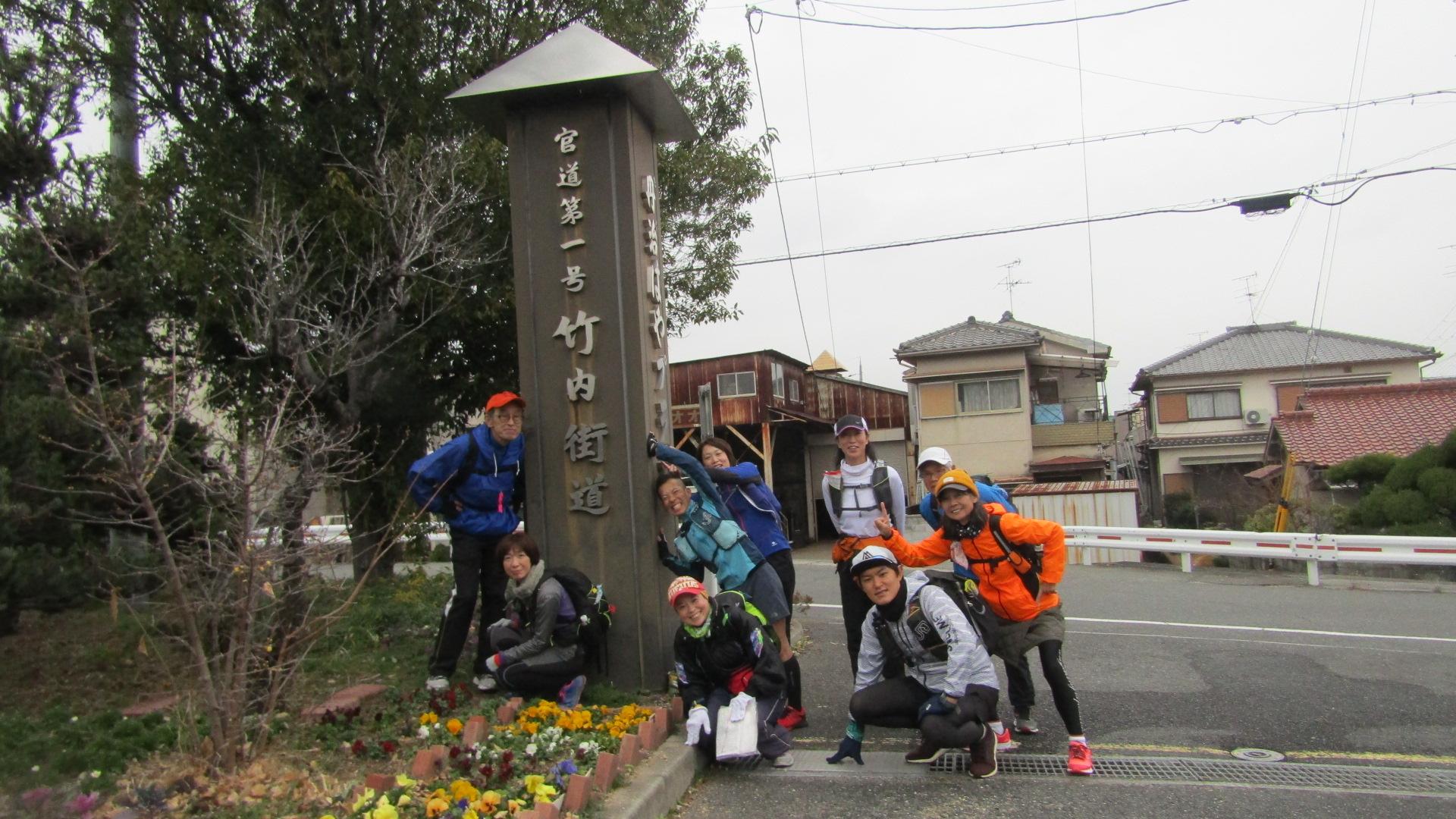 1/12 『大道マラニック(竹内&長尾街道)』 3