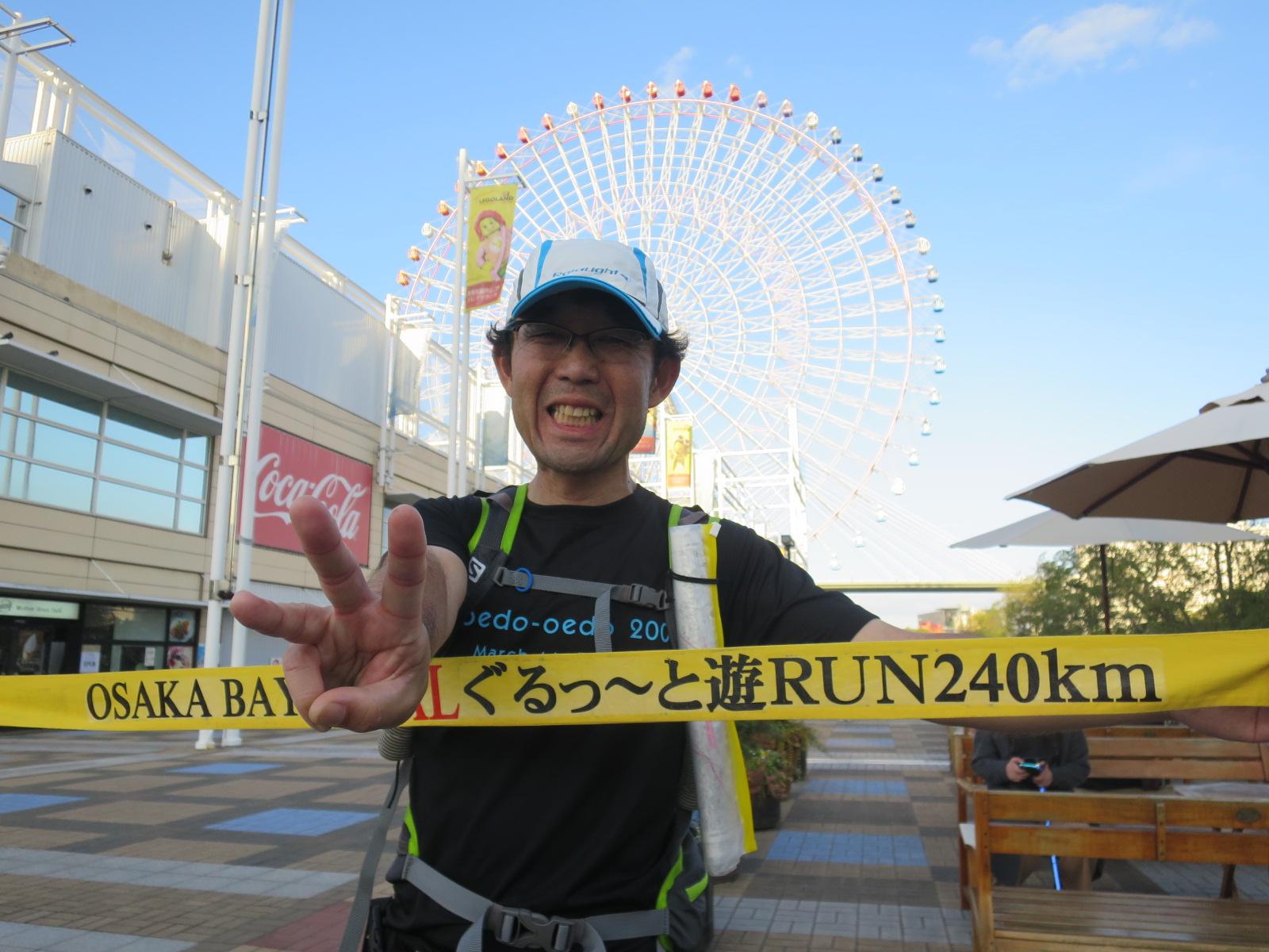 11/10~12「第14回  OsakaBayぐるっ~と遊RUN」26